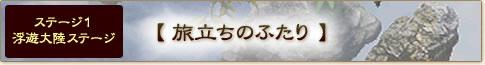 ステージ1 浮遊大陸ステージ【旅立ちのふたり】