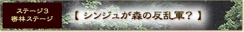 ステージ3 密林ステージ【シンジュが森の反乱軍?】