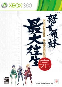 http://www.cave.co.jp/gameonline/Xbox360/saidaioujou/special/img/pack_tujo.jpg